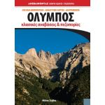 Anevainontas Olympus - Classical climbs and hikes