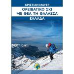 Βιβλίο Ορειβατικό σκι με θέα στη θάλασσα / Εκδόσεις Ανάβαση
