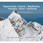 Βιβλίο Παρνασσός - Γκιώνα - Βαρδούσια: ΄Οπως πετάει ο γλάρος / Εκδόσεις Ανάβαση