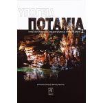 Βιβλίο Υπόγεια ποτάμια & σπηλαιολογικές περιηγήσεις στην Κρήτη / Εκδόσεις Ίτανος