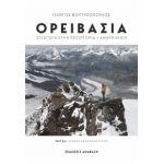 Βιβλίο Ορειβασία, Εισαγωγή στην Πεζοπορία και Αναρρίχηση