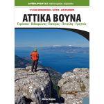 Anevainontas Mountains of Attica  Geraneia, Kithaironas, Pateras, Penteli, Imittos